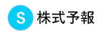 株式予報 Logo