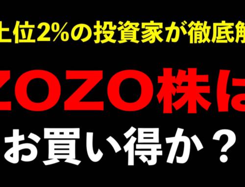 ZOZO株はお買い得か?