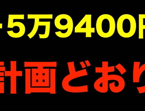 +5万9400円(計画どおり)