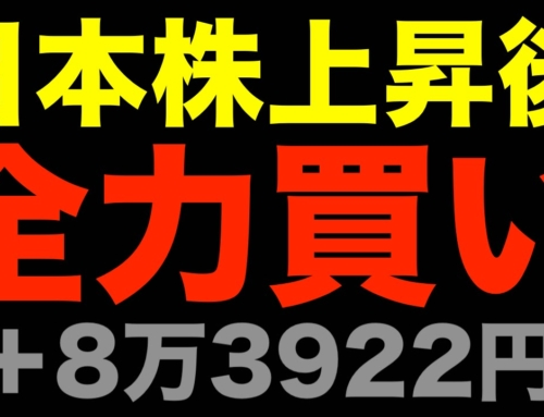 日本株上昇後、全力買い+8万3922円