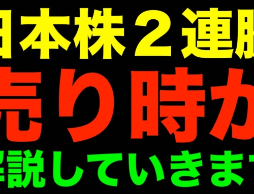 日本株2連騰!売り時か解説していきます