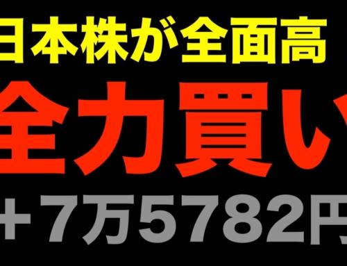 日本株が全面高!駆け込み買いで+7万5782円
