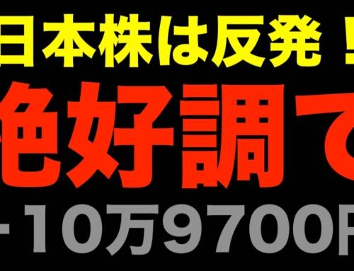日本株反発!おかげさまで+10万9700円