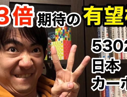 3倍期待の有望株、5302 日本カーボン