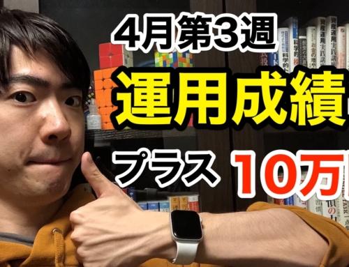 4月第3週運用成績、プラス10万円