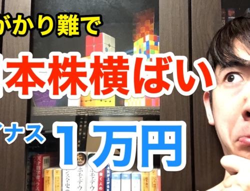 手がかり難で日本株横ばい、マイナス1万円