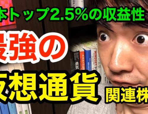 日本トップ2.5%の収益性、最強の仮想通貨関連株はコレでは?