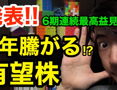 【発見】5年は騰がる!?有望株