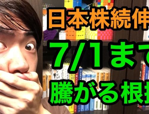 7/1まで騰がる根拠