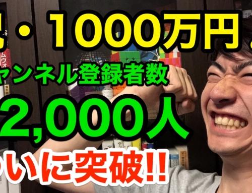【ついに突破!!】祝・1000万円、チャンネル登録12000名!