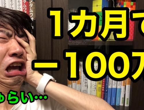 1カ月でマイナス100万円…