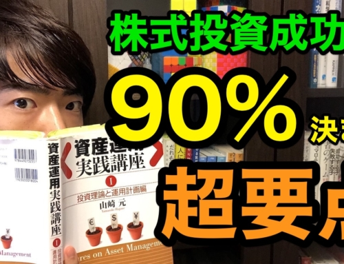 【カンタン解説】投資成功の90%が決まる要点