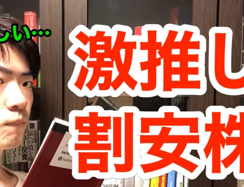 【株】激推しの割安株
