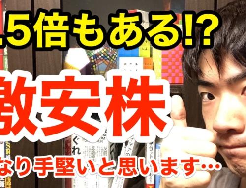 【株】1.5倍もある!?手堅い激安株