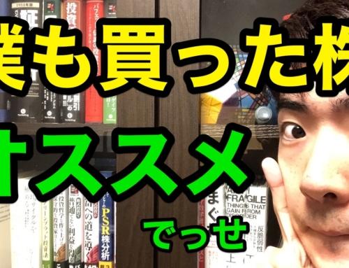 【株】僕も買ったオススメ株