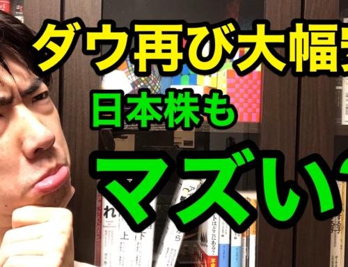 【株】米国株反落で、日本株もヤバい?