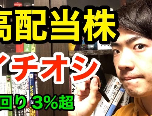 【株】イチオシ高配当株