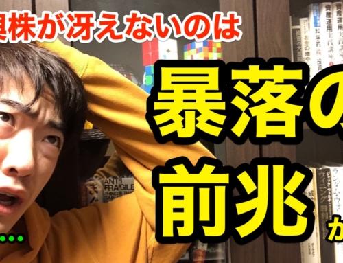 【株】暴落の前兆?