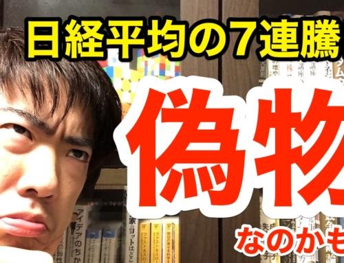 【株】日経平均の7連騰は偽物だった?