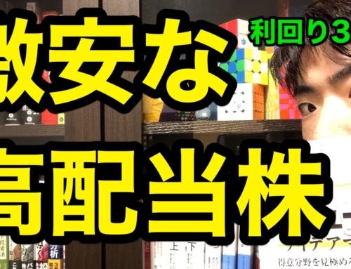 【株】激安な高配当株を発見!