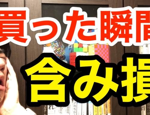 【株】買った瞬間、含み損orz