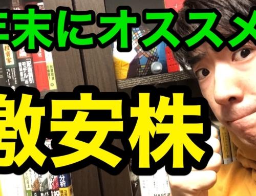 【株】年末相場でオススメの激安株