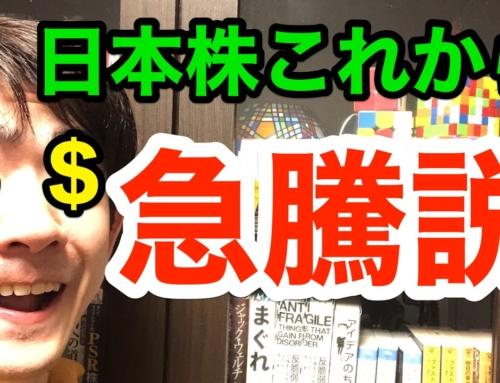 【株】日本株これから急騰説