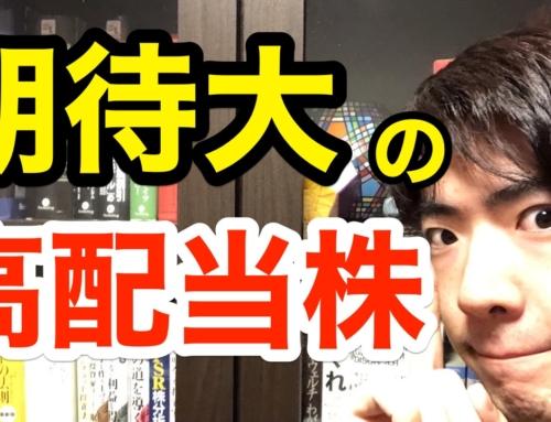 【株】期待大の高配当株