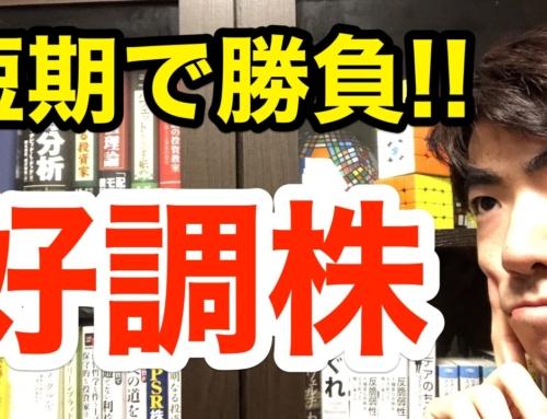 【株】短期で勝負の好調株