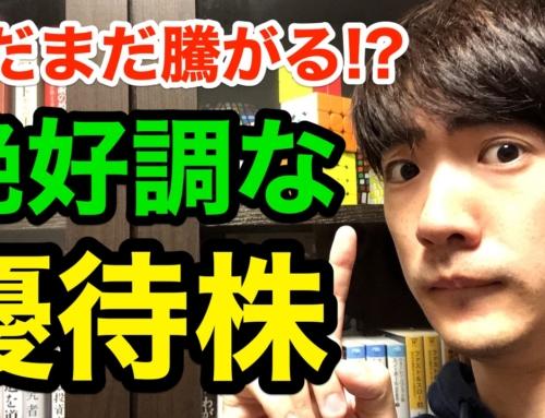 【株】絶好調な優待株
