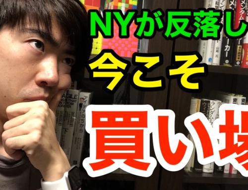 【株】NYが反落した今こそ買い場!