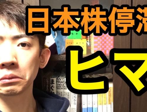 【株】日本株停滞でヒマ…