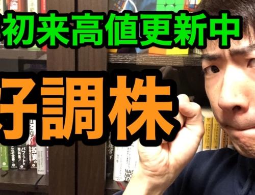 【株】高値更新中の好調株
