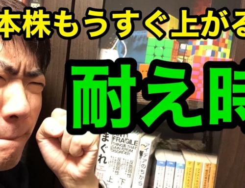 【株】日本株もうすぐ上がる?