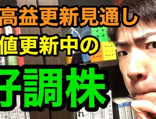 【株】最高益見通しの好調株