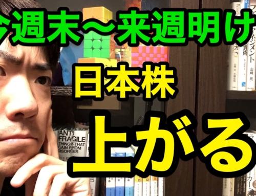 【株】週末〜週明けから日本株上がる?