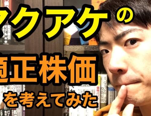 【株】マクアケの適正株価は?