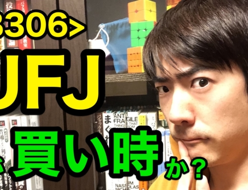 【注目株】UFJは今が買い場か?