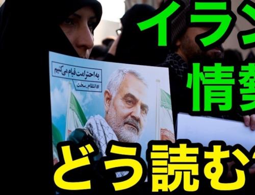 【株】イラン情勢、どう読む?